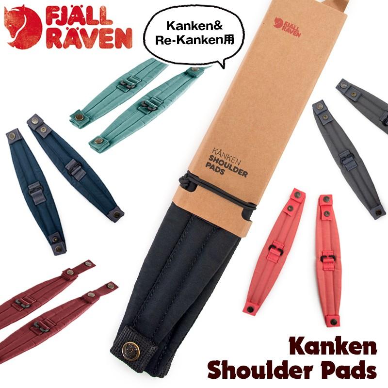 Kanken Shoulder Pads フェールラーベン カンケン ショルダーパッド