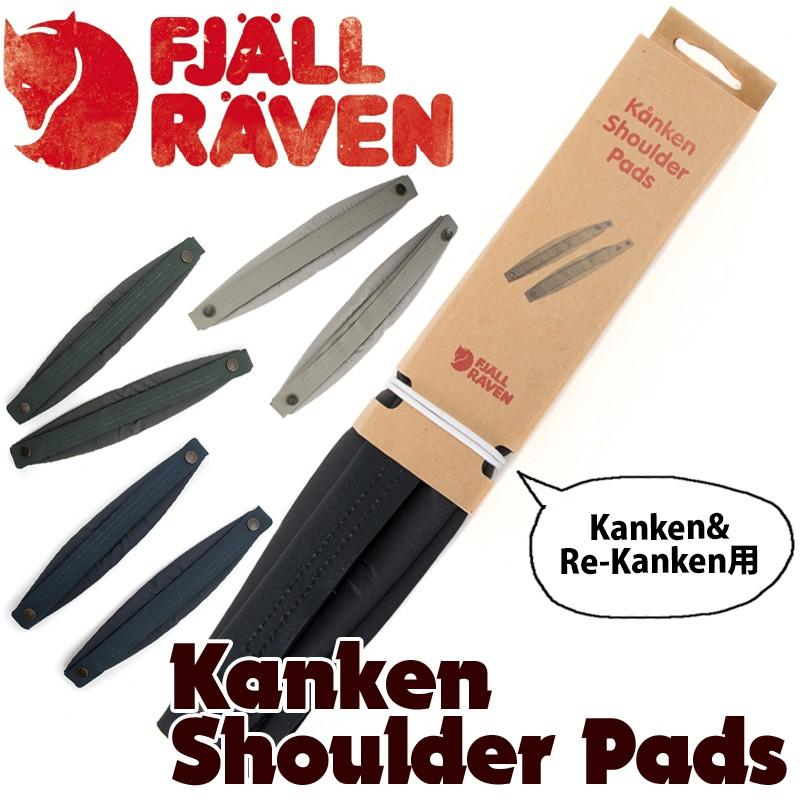 Fjall Raven Shoulder Pads フェールラーベン カンケン ショルダーパッド
