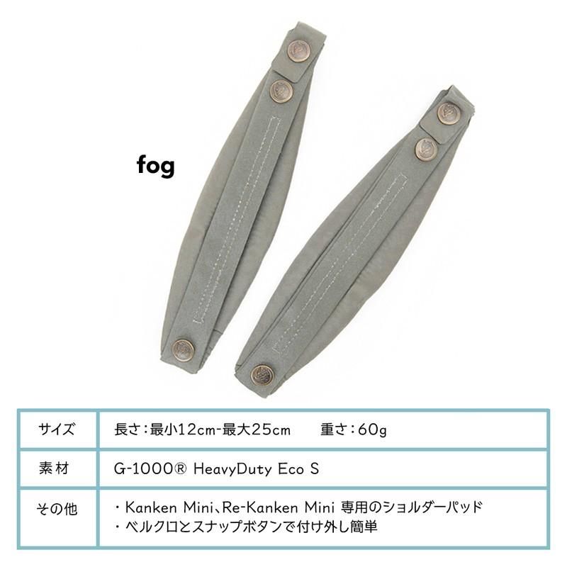 Fjall Raven Mini Shoulder Pads カンケン ミニ ショルダーパッド