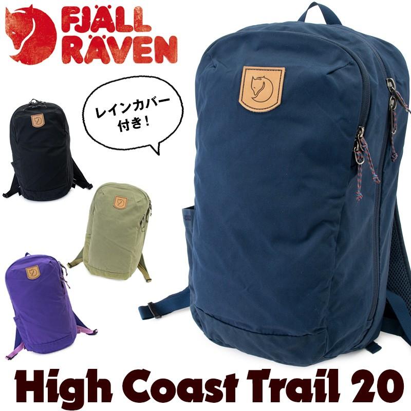 Fjall Raven High Coast Trail 20 ハイコーストトレイル20