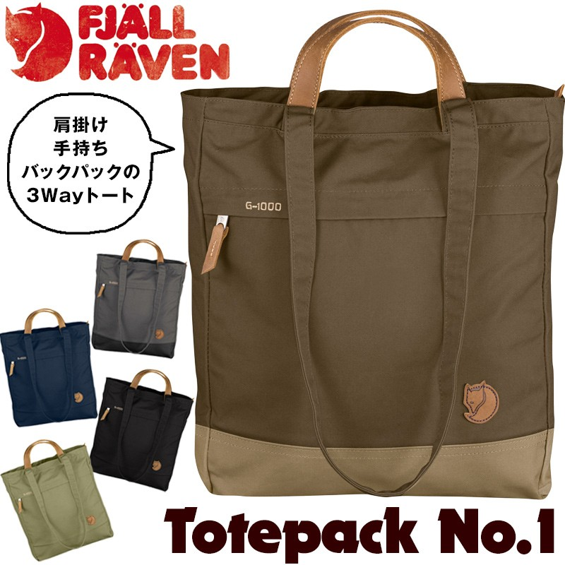 Fjall Raven フェールラーベン Totepack No.1 トートパック No.1