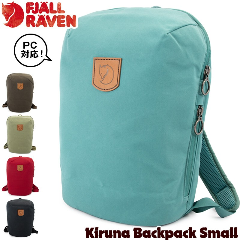 Fjall Raven フェールラーベン Kiruna Backpack Small キルナ バックパック スモール