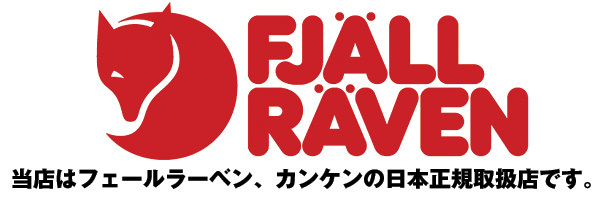 当店はフェールラーベン、カンケンバッグの日本正規販売店です。