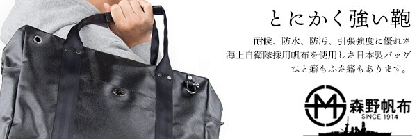 日本最強、森野帆布の海上自衛隊採用帆布で作ったバッグです。