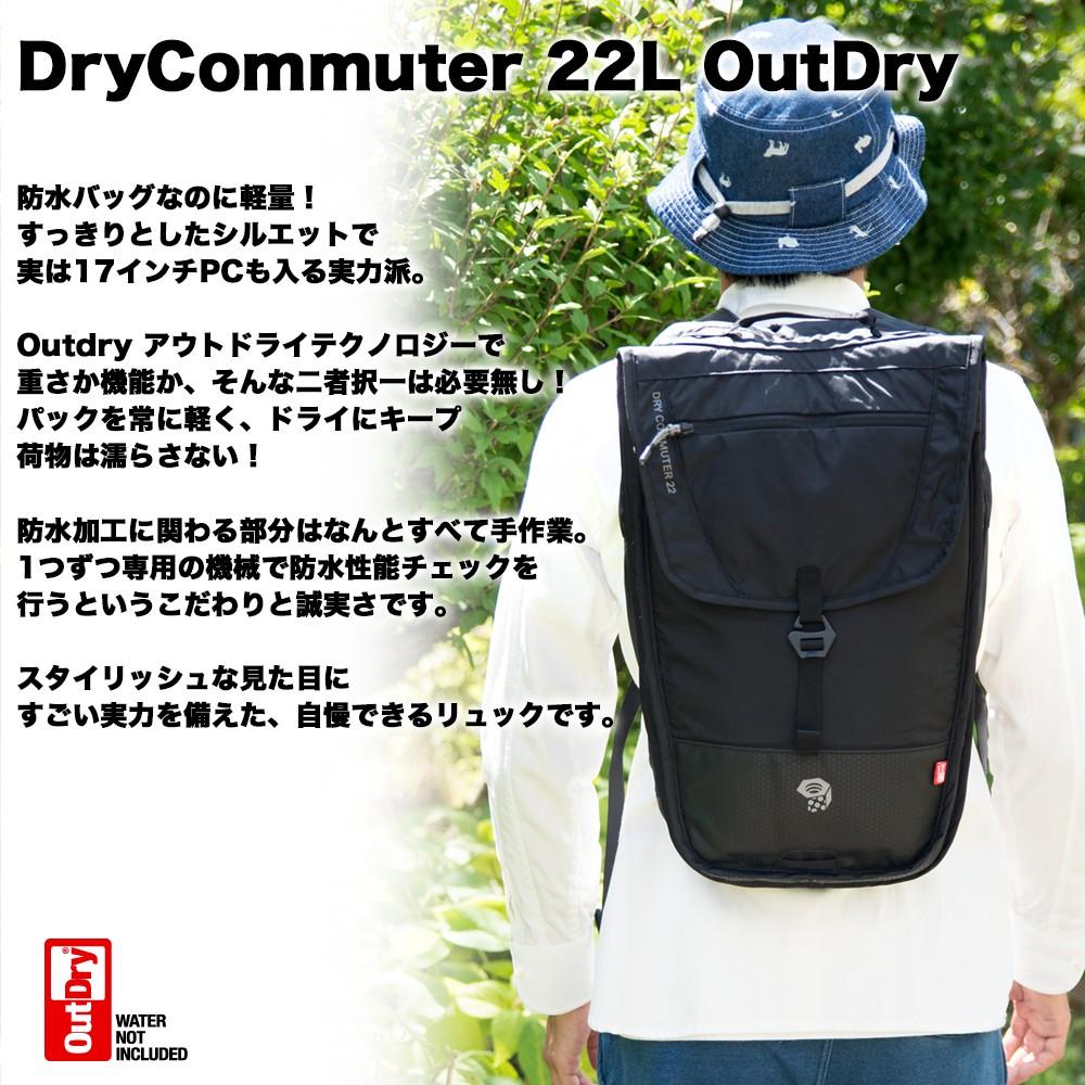 マウンテンハードウェア ドライコミューター22Lアウトドライ Mountain Hard Wear DryCommuter 22L OutDry