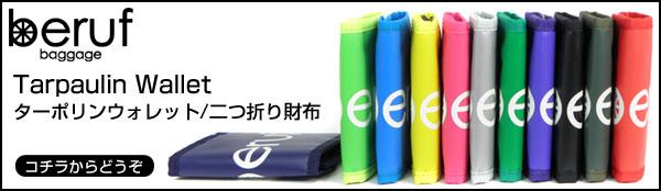 カラーもいっぱい。暗闇で光る二つ折り財布。berufは日本製。