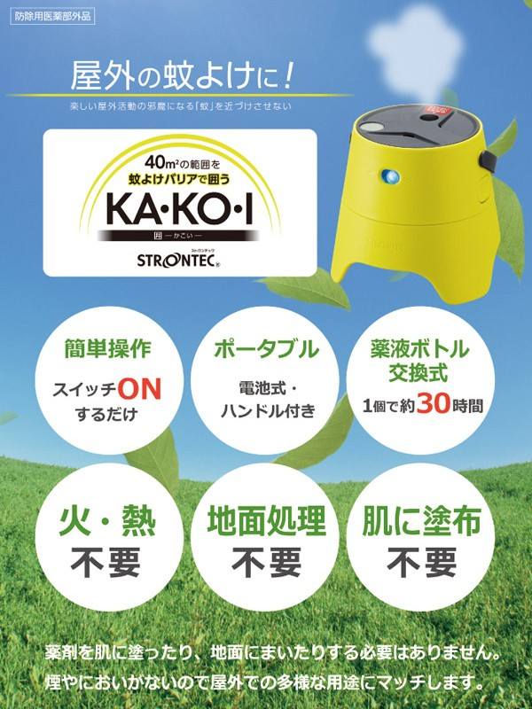 Iwatani イワタニ ストロンテック 屋外用蚊よけ KAKOI