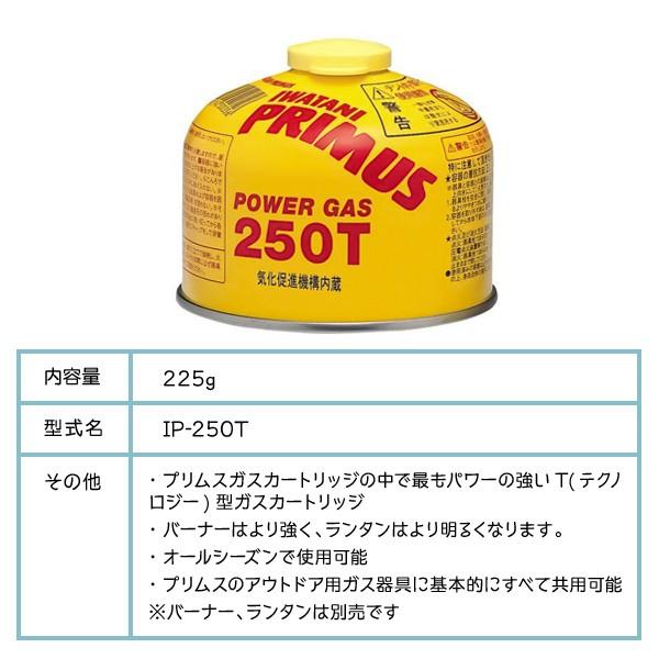 IWATANI PRIMUS イワタニ プリムス ハイパワーガス IP-250T