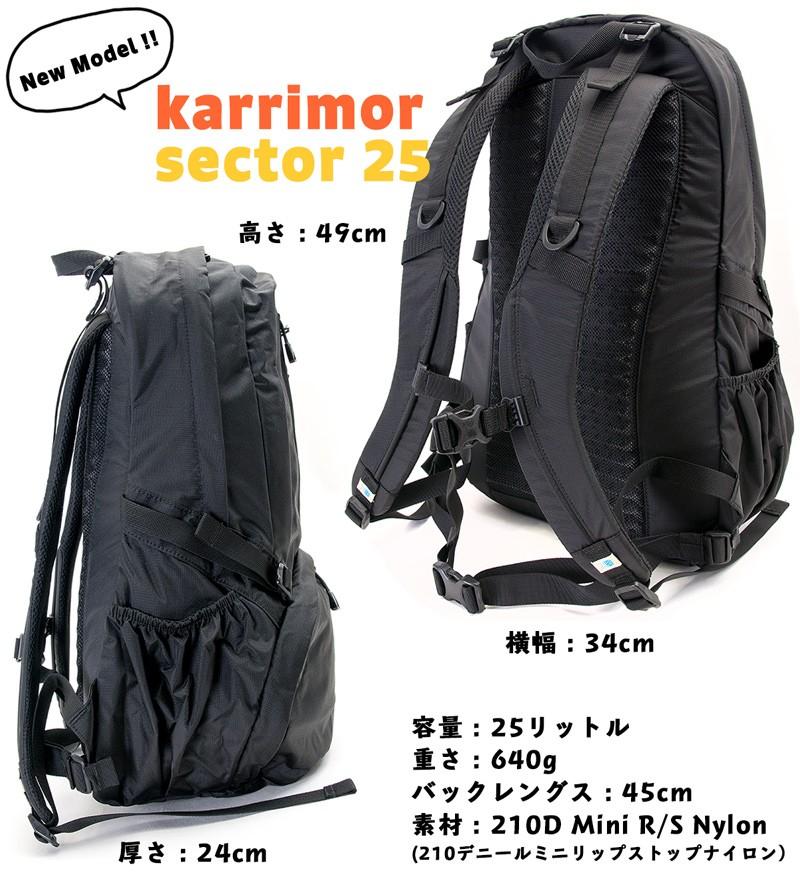 karrimor カリマー Sector 25 セクター