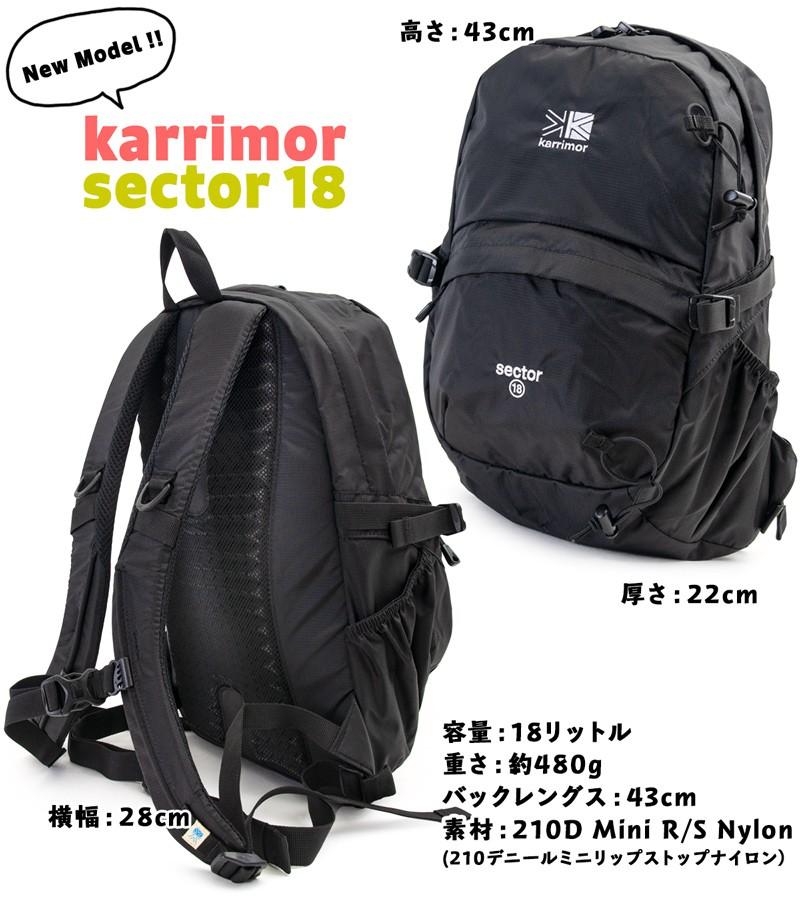 karrimor カリマー sector 18 セクター