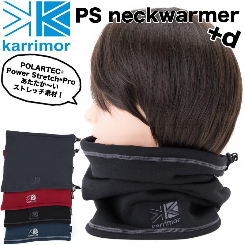 karrimor PS neckwarmer カリマー PS ネックウォーマー