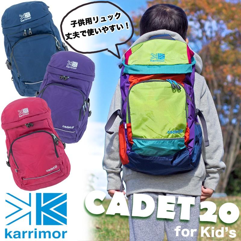 karrimor cadet 20 カリマー カデット 20