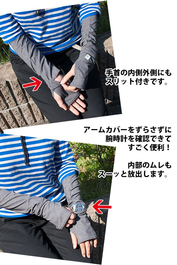 karrimor UV arm cover +d