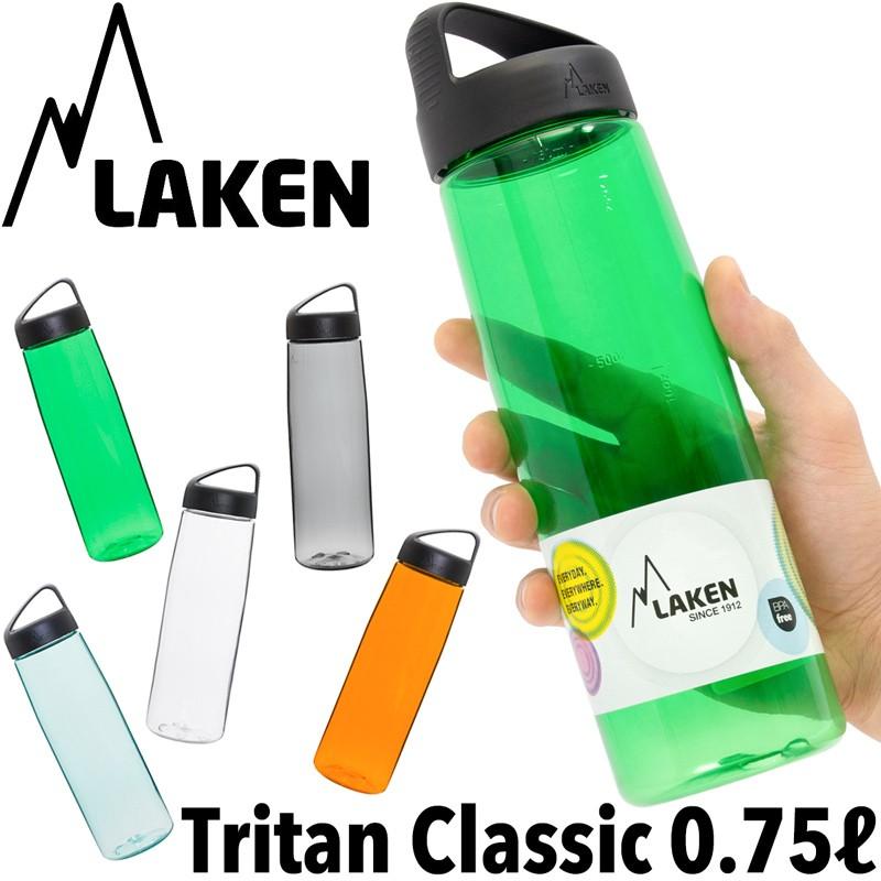 LAKEN ラーケン Tritan Classic トライタン クラシック 0.75L PL-TN32