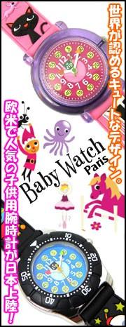 ママとお揃い♪キッズ用腕時計の世界標準、ベビーウォッチ!