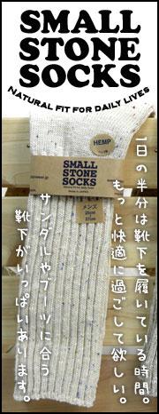 ビルケンやクロックス、ドクターマーチンに合う、こだわりの日本製靴下。