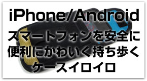 iPhone、アンドロイド、スマートフォンの可愛いケース!