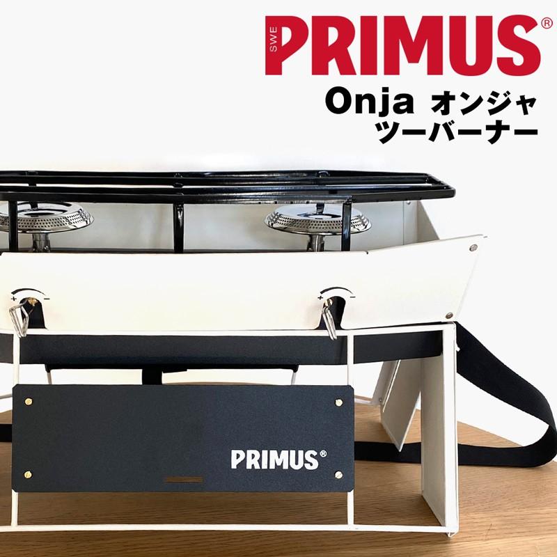 PRIMUS プリムス オンジャ Onja ガス ツーバーナー ストーブ