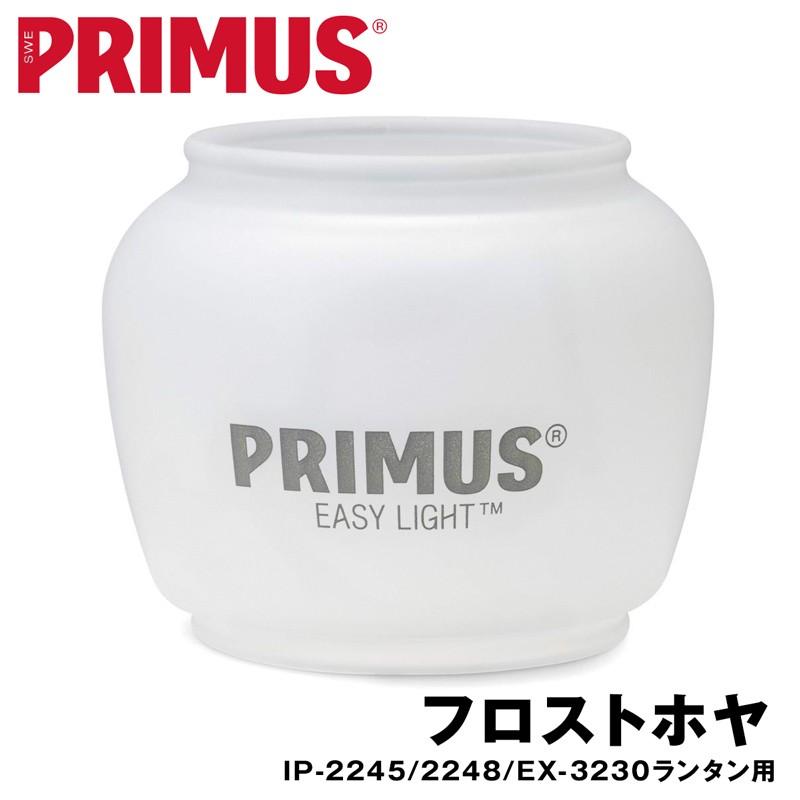 PRIMUS プリムス フロストホヤ ランタン