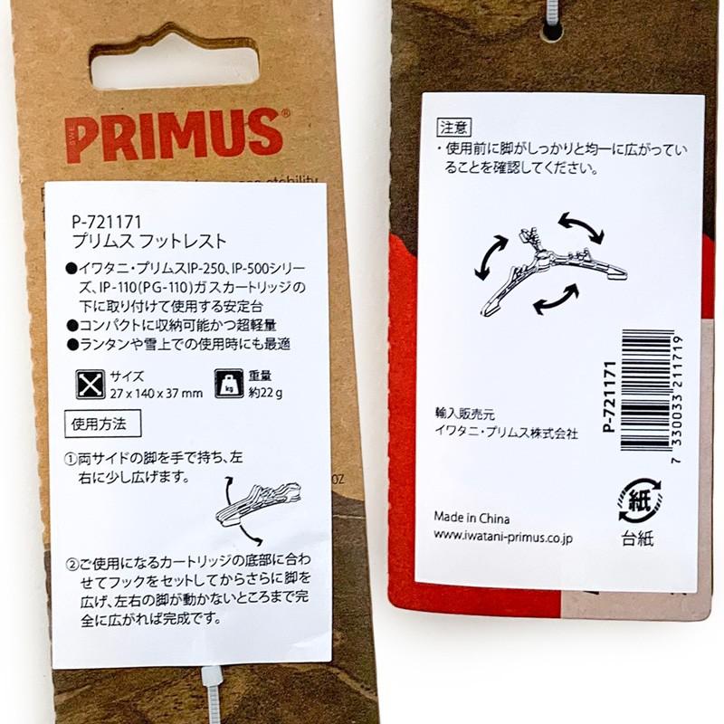 PRIMUS プリムス フットレスト