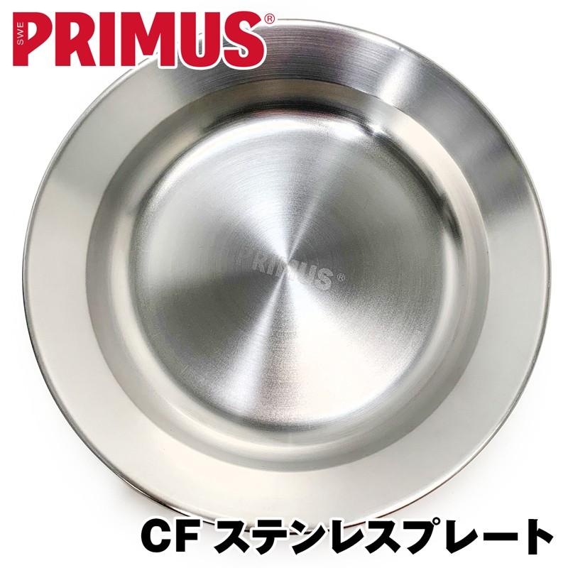 PRIMUS プリムス CampFire plate CF ステンレス プレート
