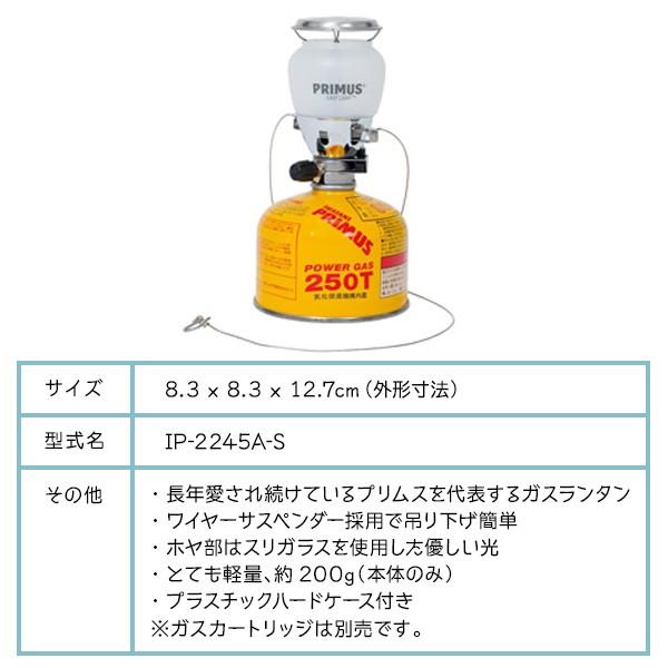 PRIMUS プリムス 2245ランタン IP-2245A-S Easy Light