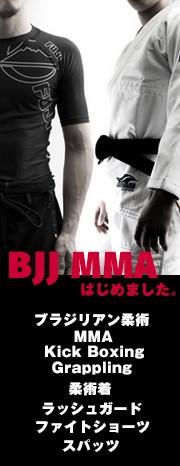 MMA BJJ 柔術着 ラッシュガード