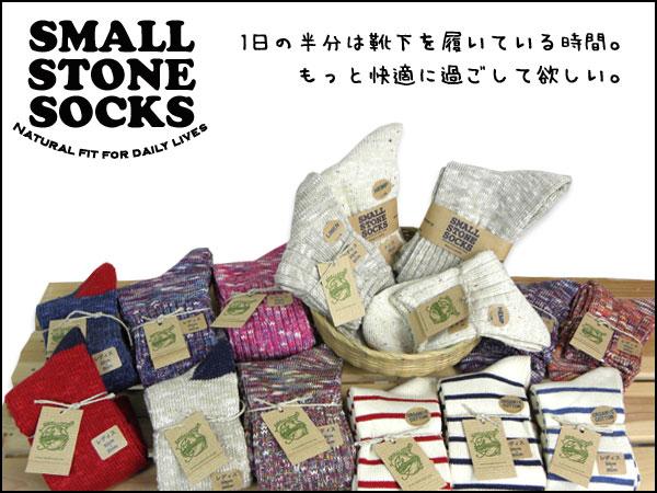 SMALL STONE SOCKS スモールストーンソックス 日本製の高品質靴下
