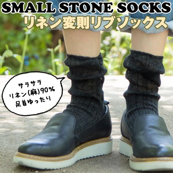 Small stone socks スモールストーンソックス リネン 麻