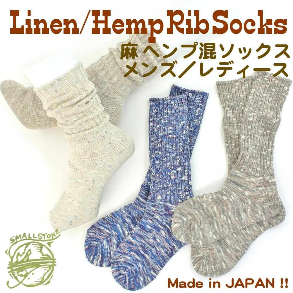 日本製靴下 綿麻混リブソックス 男女サイズあり ヘンプ リネン コットン