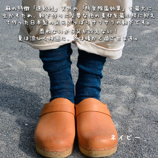 Small Stone Socks リネンソックス