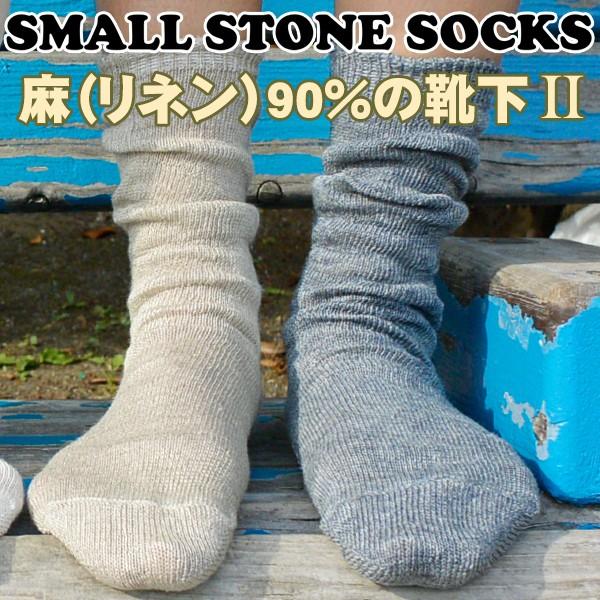 靴下 Small Stone Socks スモールストーンソックス 麻 (リネン) ソックス
