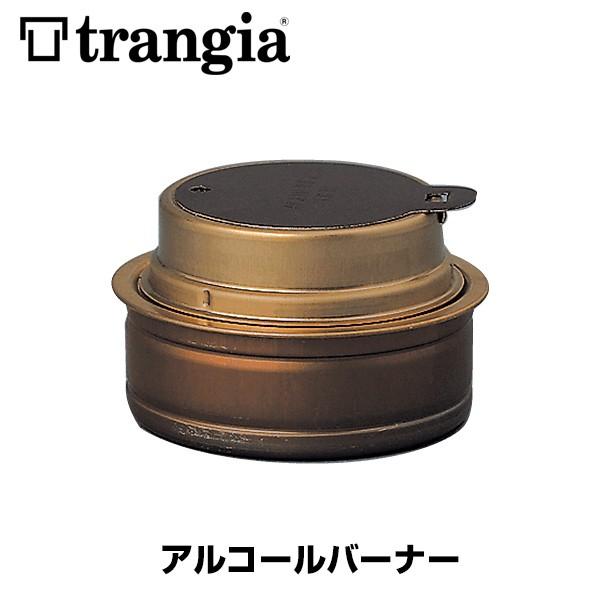 Trangia トランギア アルコールバーナー