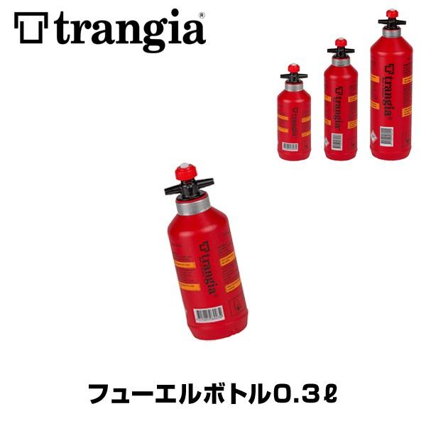 Trangia トランギア フューエルボトル