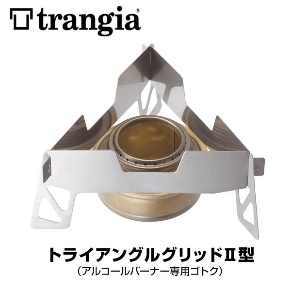 Trangia トランギア トライアングルグリッド