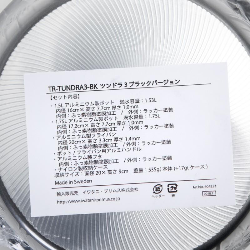 Trangia トランギア ツンドラ3 ブラックバージョン Tundra black