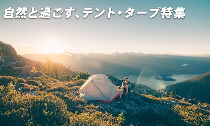 テント・タープ特集