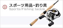 スポーツ用品・釣り具