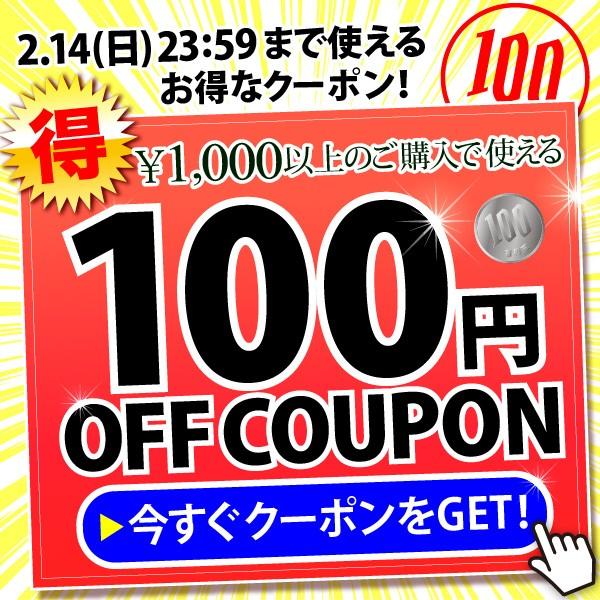 【100円OFFクーポン】 店内全品対象→1,000円以上で使える100円オフ!