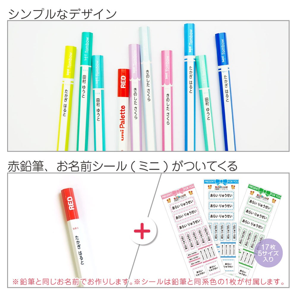 名入れ鉛筆の特徴2