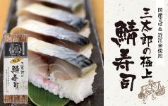 三太郎の極上鯖寿司