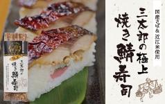 三太郎の極上焼き鯖寿司