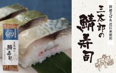 三太郎の鯖寿司