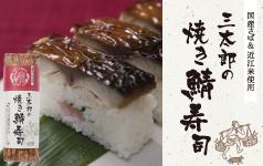 三太郎の焼き鯖寿司