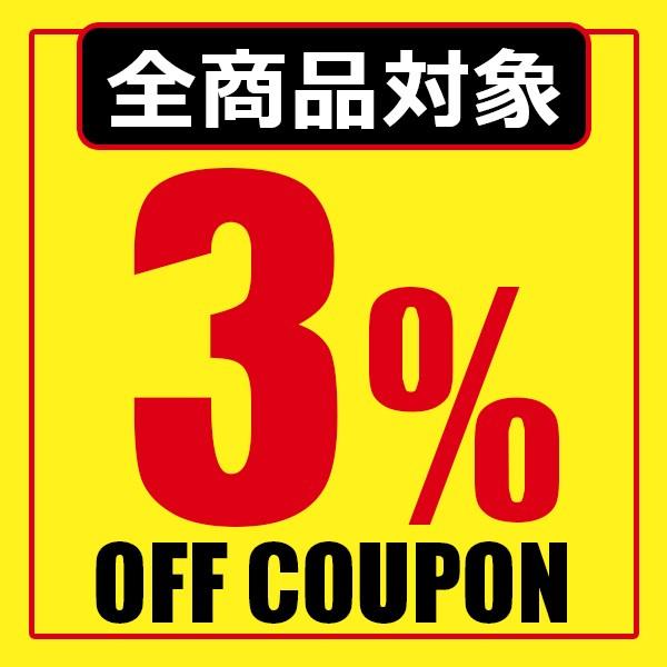 301sanmaruichi 【3%OFFクーポン】★店内全品対象★利用条件なし★併用可能