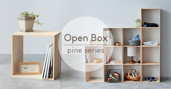 オープンボックス