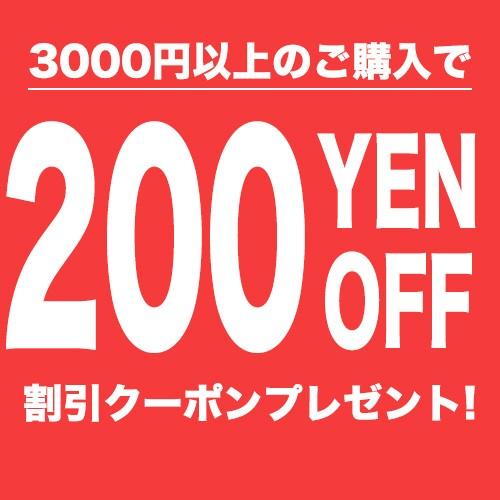 【三四郎市場】200円割引クーポン