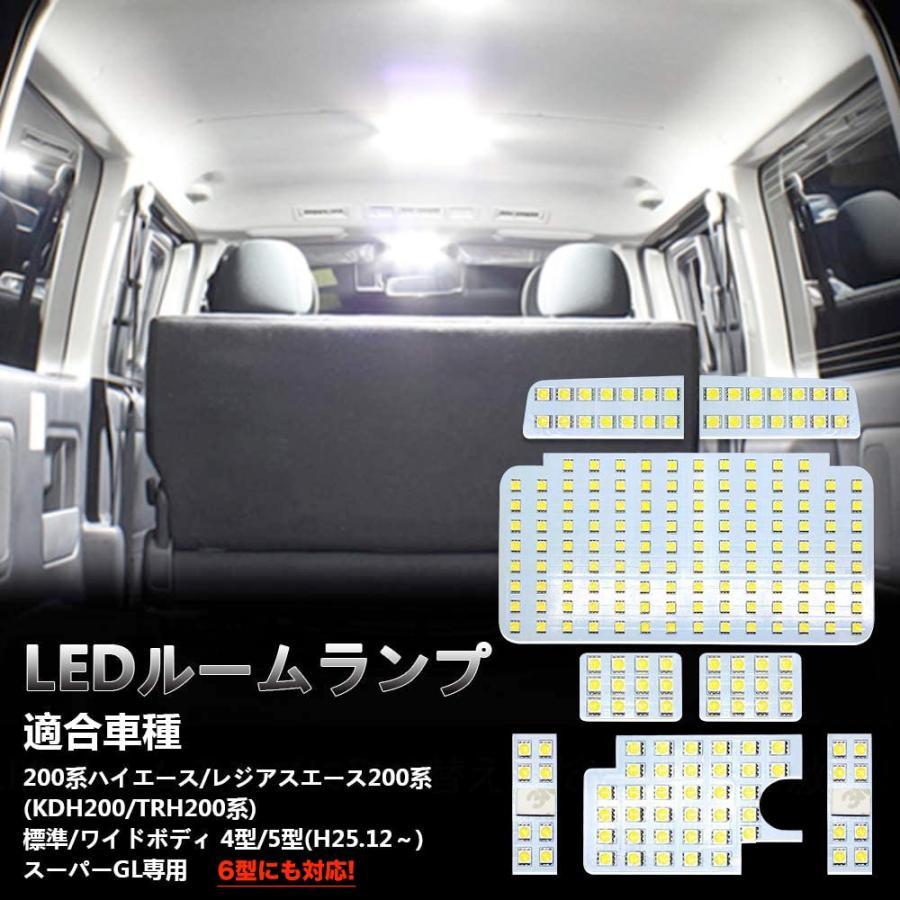 ハイエース200系 4型/5型/6型 スーパーGL用 LED ルームランプ ホワイト/イエロー カスタム 室内灯 専用設計 爆光 標準/ワイドボディ LEDバルブ 内装パーツ|34618|11
