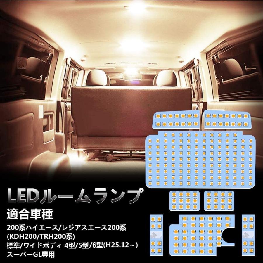 ハイエース200系 4型/5型/6型 スーパーGL用 LED ルームランプ ホワイト/イエロー カスタム 室内灯 専用設計 爆光 標準/ワイドボディ LEDバルブ 内装パーツ|34618|12