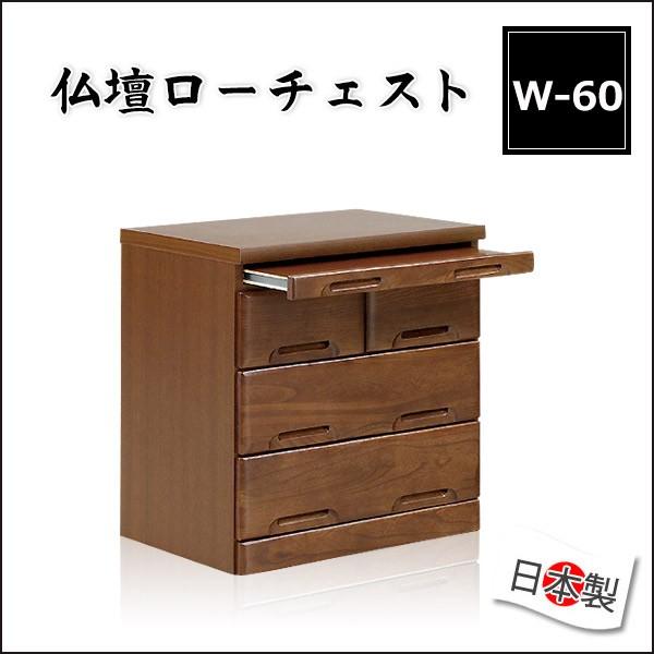 国産仏壇チェストW60